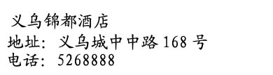 Yiwu Kingdom Hotel -Address of the Yiwu Kingdom Hotel written in Chinese